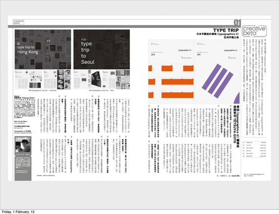 JAVINMO_works_osaka-page172